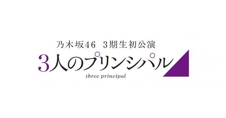 乃木坂46 3期生