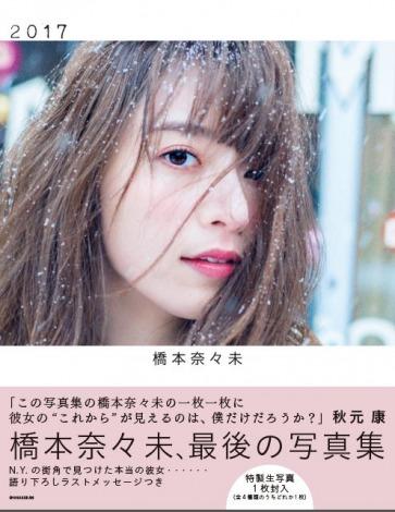 橋本奈々未『2017』