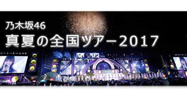 【乃木坂46】真夏の全国ツアー・見切れ席&バックステージ