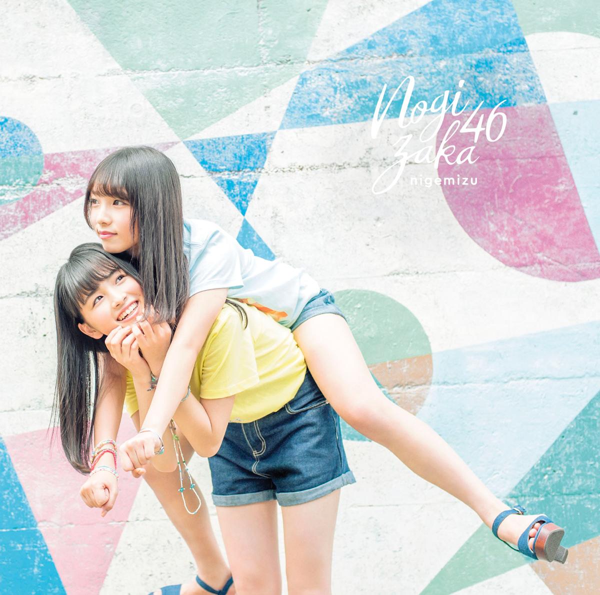 18thシングル『逃げ水』【Type-A】